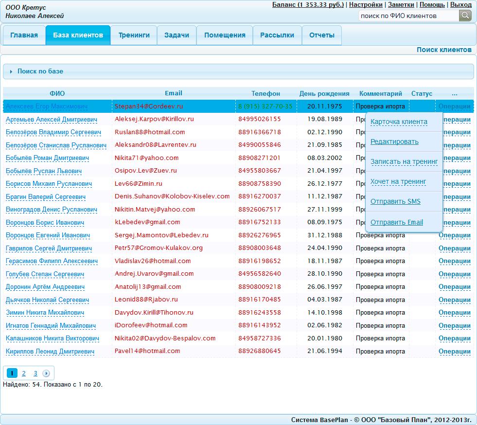 crm для ведения базы клиентов