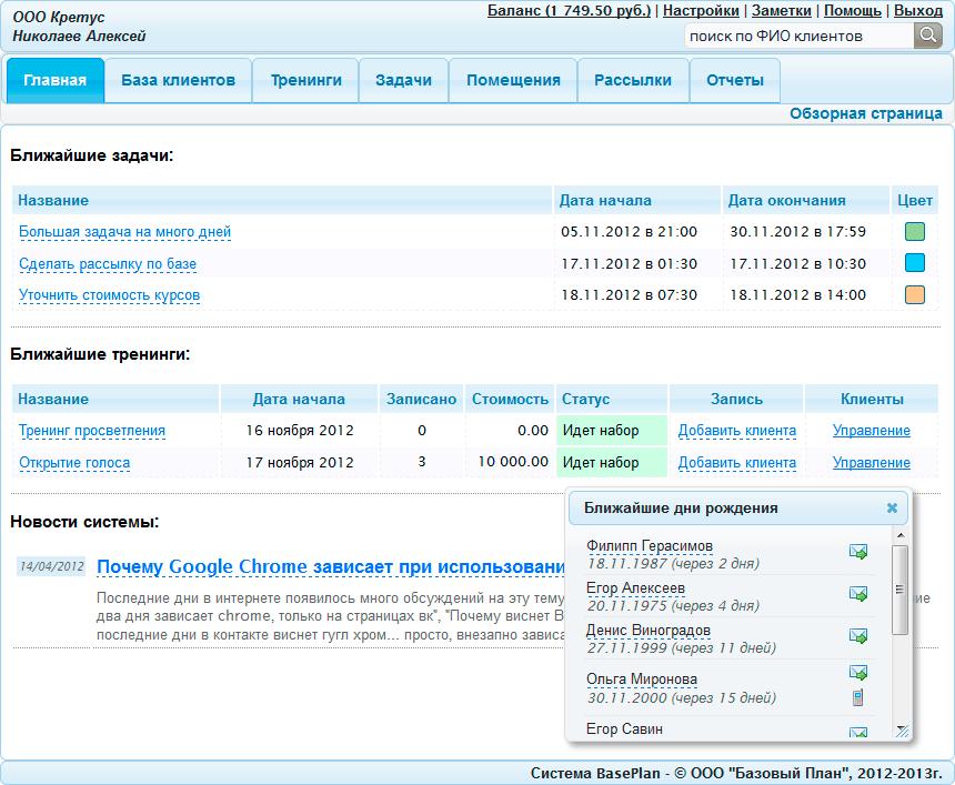 ведение базы клиентов бесплатно 720